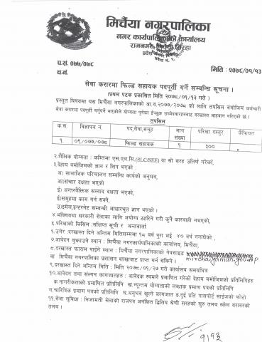 Vacancy for Field Assistant_MirchaiyaNagarpalia